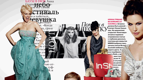 instyle_gr
