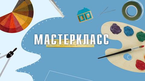 masterklass